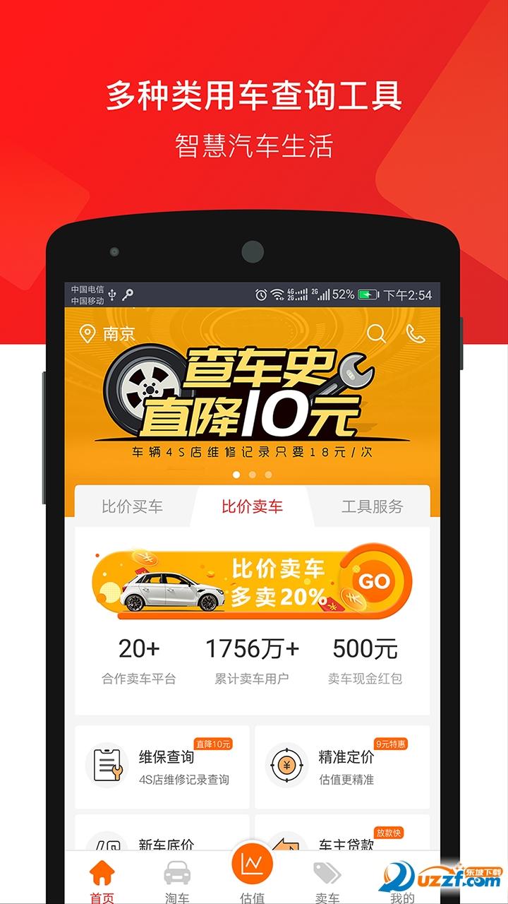 车三百二手车app截图