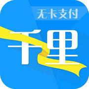 千里付app苹果版1.0官方版