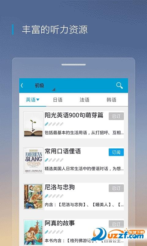 沪江听力酷手机版(手机英语听力软件)截图
