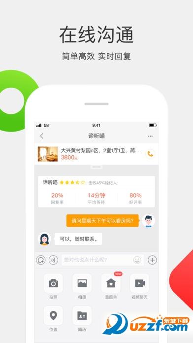 58同城客户端iOS版截图