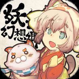 妖妖幻想乡手机U乐平台1.0.1安卓版