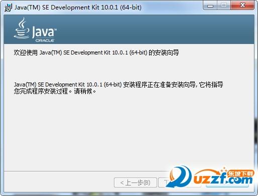 JDK 10.0.1官方版截图1