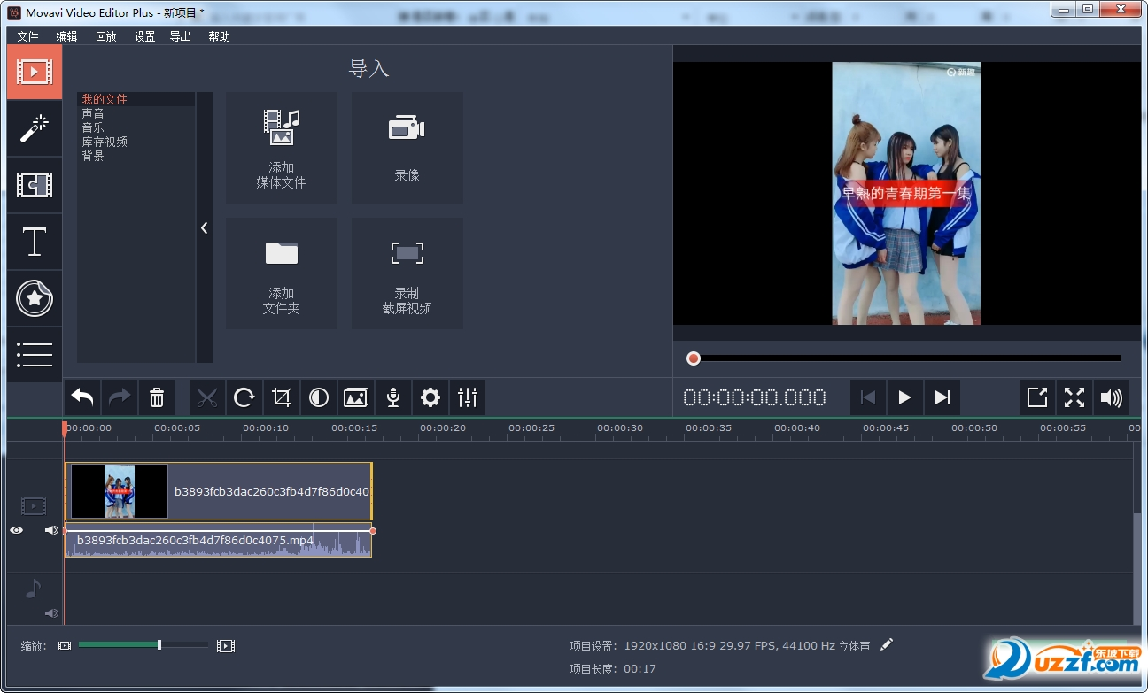 视频剪辑(Movavi Video Editor Plus)截图0