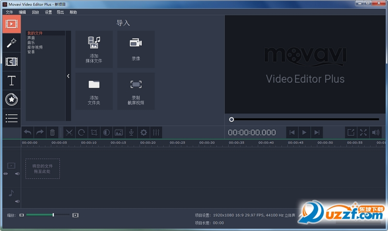 视频剪辑(Movavi Video Editor Plus)截图1
