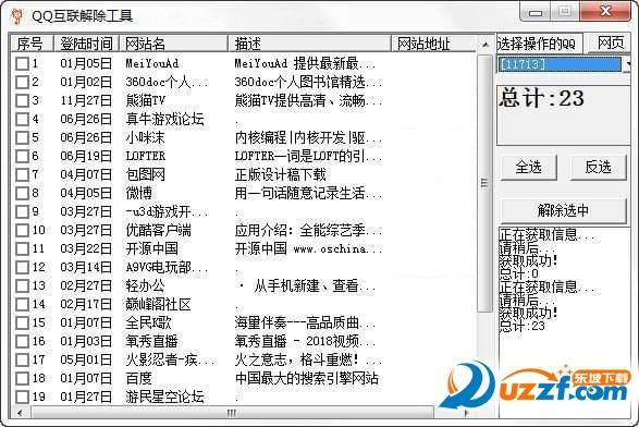 QQ互联解除工具截图1