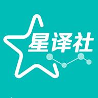 星译社安卓版1.1.1 手机版