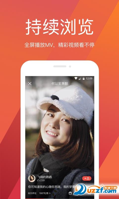全民k歌app截图