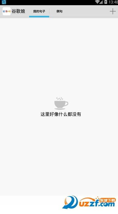 谷歌娘语音软件