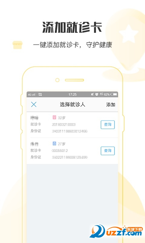 安庆市中医院软件截图