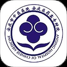 安庆市中医院软件