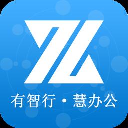 智行办公1.1.0 安卓版