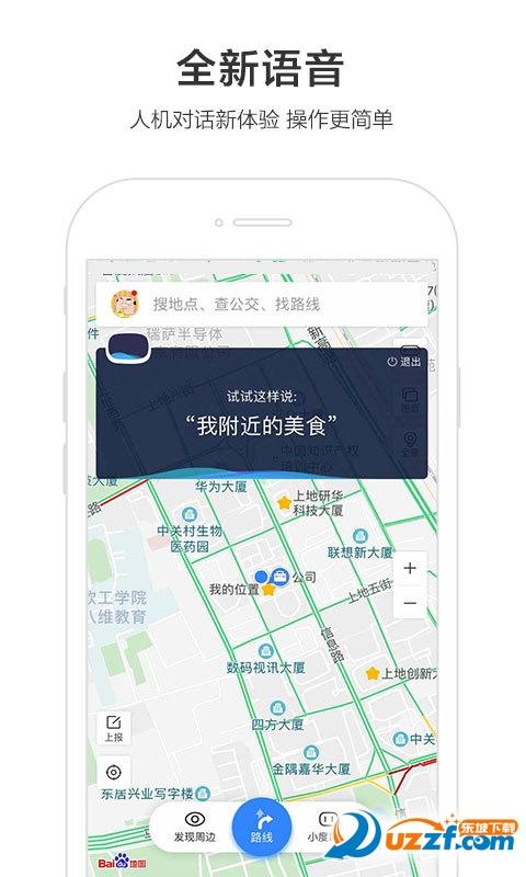 百度地图苹果手机版截图