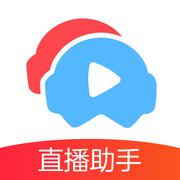 CC直播助手app苹果版