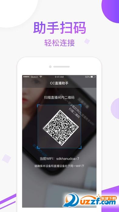 CC直播助手app苹果版截图