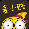 麦小贱2.6.1 官方手机版