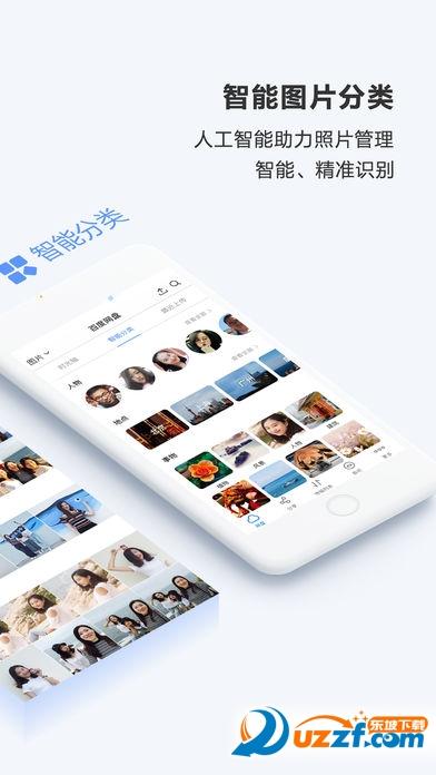 百度云iPhone版(百度网盘)截图
