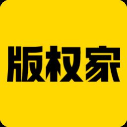 版权家电脑版1.0.0.2 官方pc版