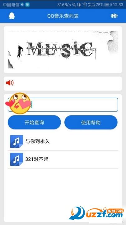QQ音乐查列表软件截图