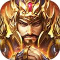 铁骑三国online苹果版1.1.1.0 正版