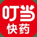 叮当快药4.9.4官网最新版【买药app】