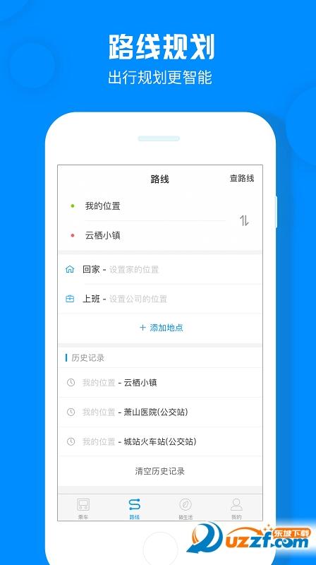 杭州公交苹果版截图