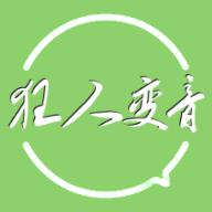 狂人游戏语音助手app