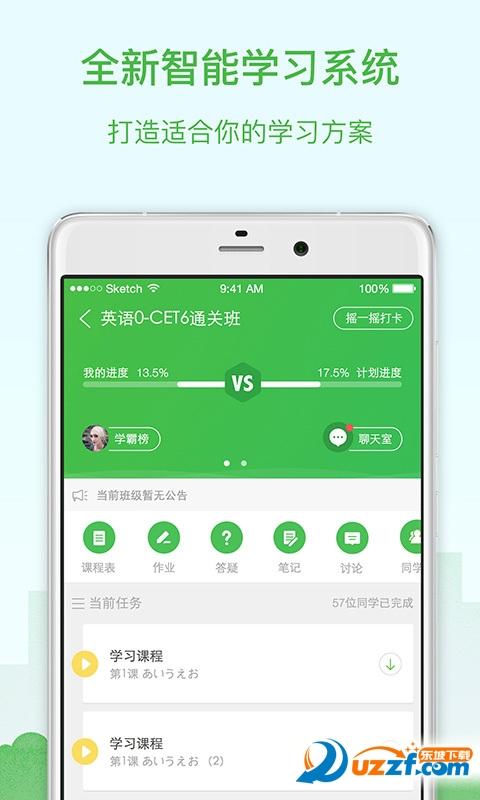网络教育平台(沪江网校)截图