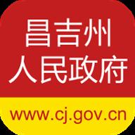 昌吉州政府app1.0.0.52官方安卓版