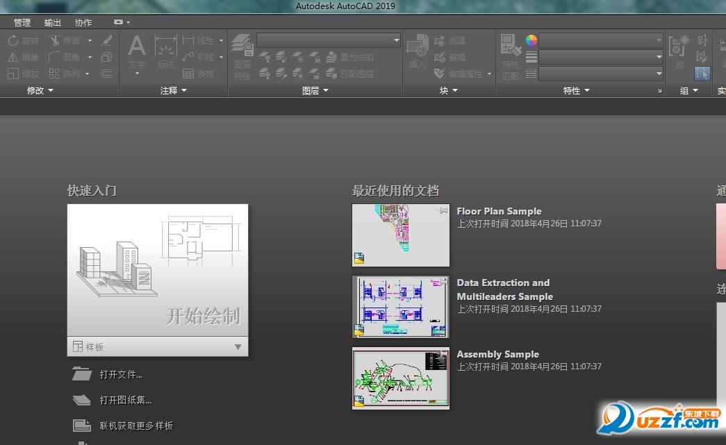 AutoCAD2019简体中文64位破解版截图0