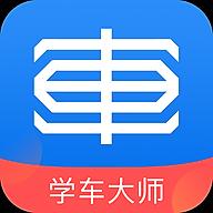 学车大师学员版app