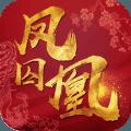 凤囚凰九游版1.0.0 最新版