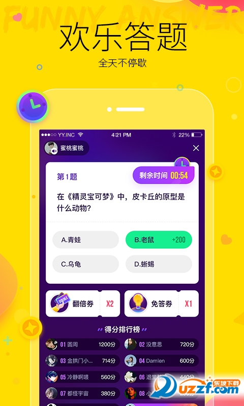 YY语音iPhone官方下载截图