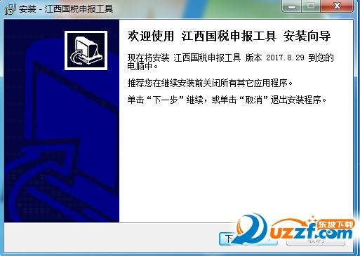 江西省电子税务局小助手截图0