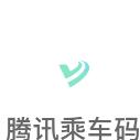 济南公交微信支付软件