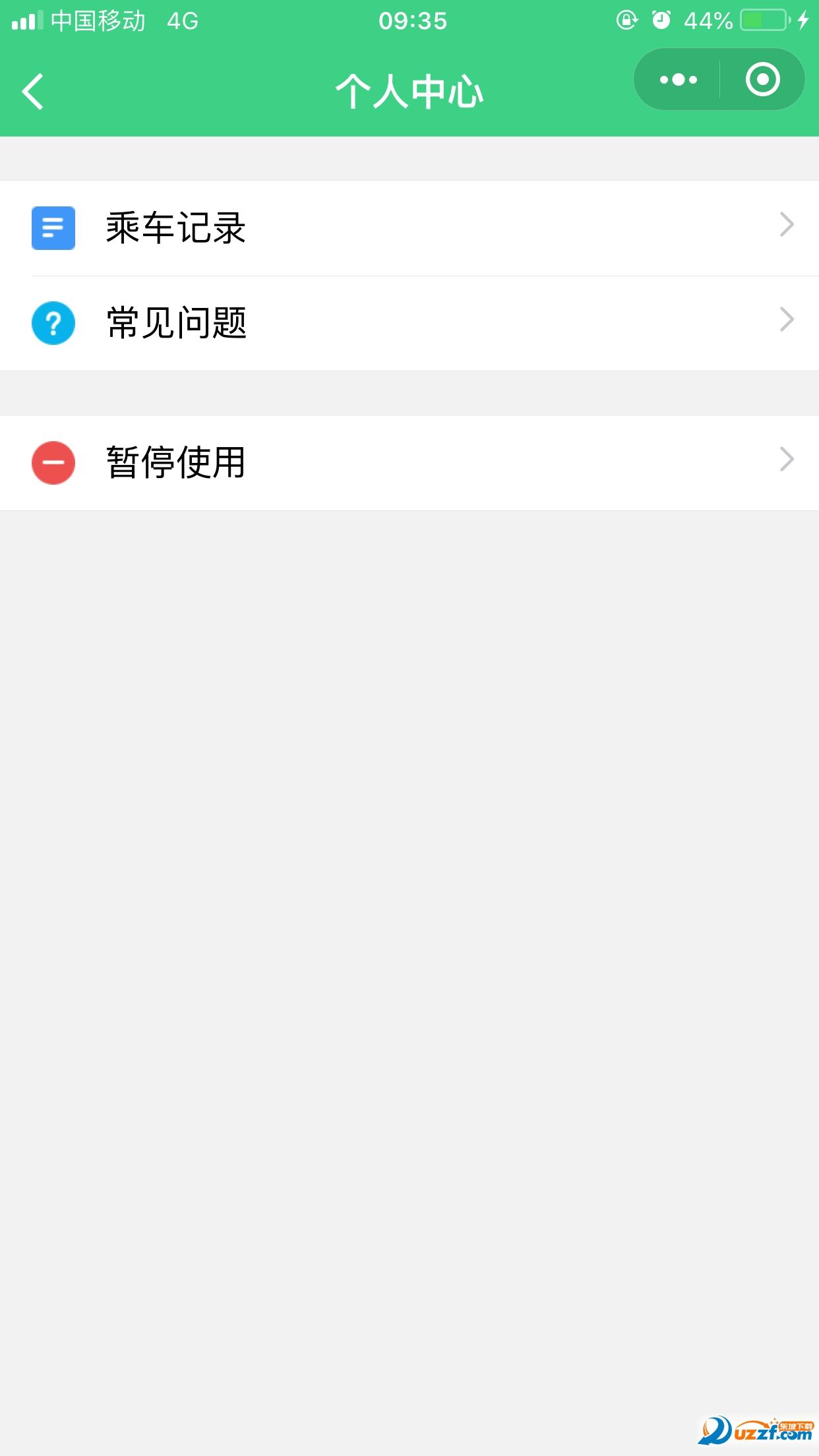 济南公交微信支付软件截图