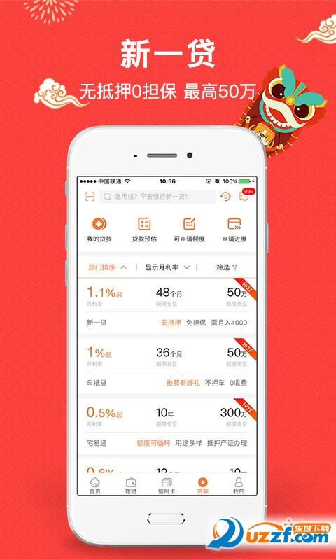 新平安口袋银行app截图