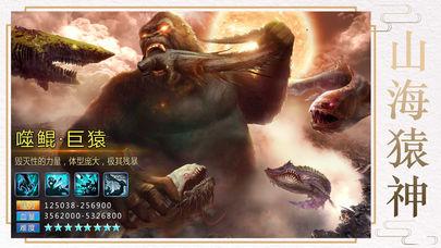 神兵捕兽古兽世界手游苹果版截图