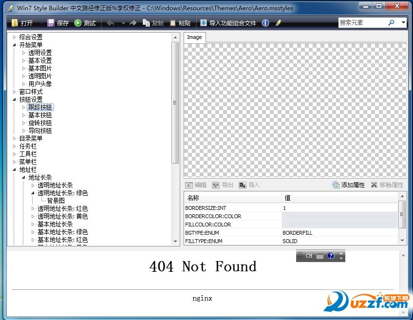 Win7 Style Builder(Windows7/win7主题制作软件)截图0