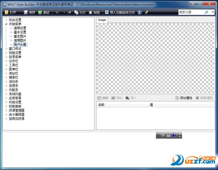 Win7 Style Builder(Windows7/win7主题制作软件)截图1