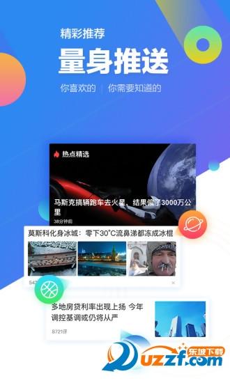 腾讯新闻客户端iPhone版截图