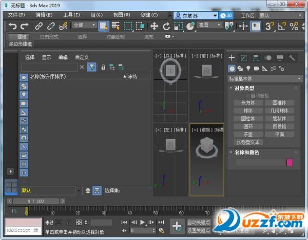 Autodesk 3ds Max2019官方版截图0