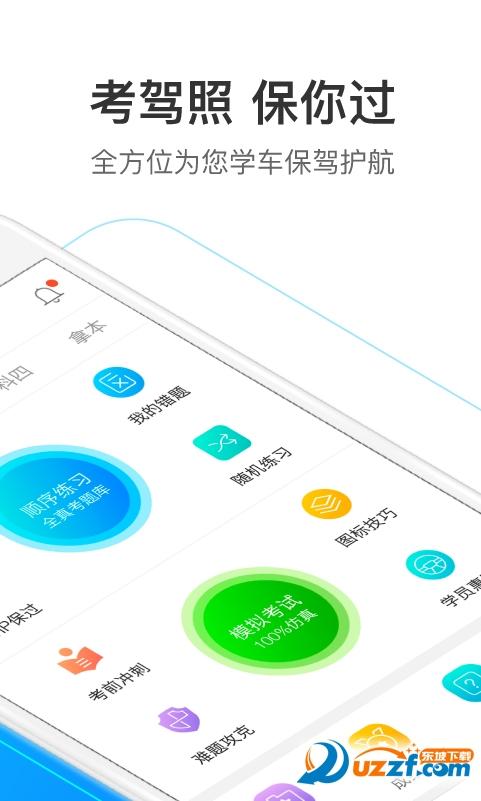 驾考宝典iPhone版(驾考宝典苹果版)截图