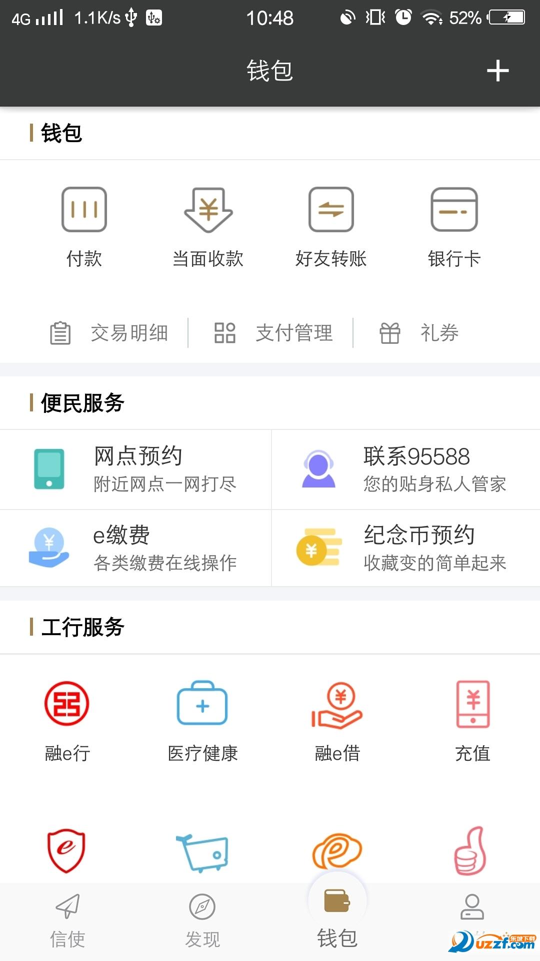 工银融e联app截图