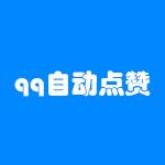 qq自动点赞软件手机版