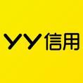 YY信用软件