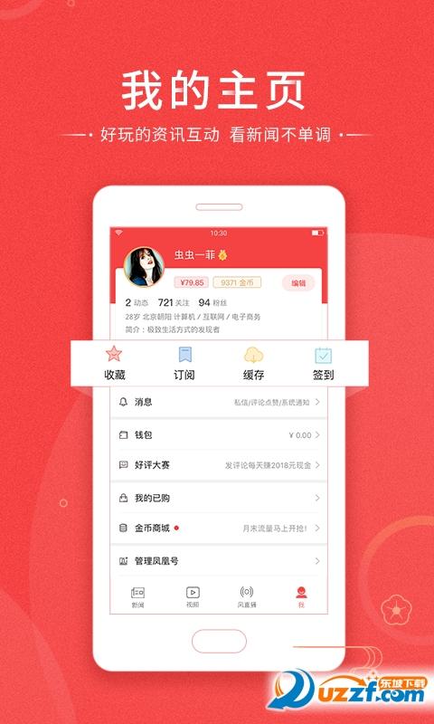 凤凰新闻探索版截图
