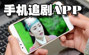 追��app