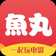 鱼丸电影app1.0.0安卓最新版