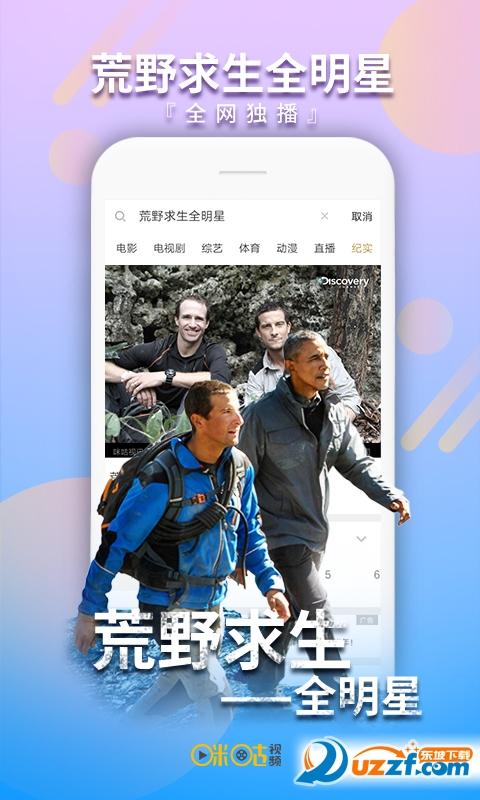 咪咕视频app截图