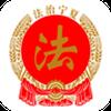 法治宁夏app0.0.1 安卓版